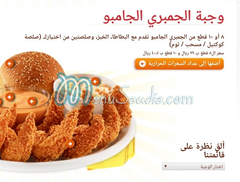 منيو و رقم توصيل مطعم البيك السعودية منيو السعودية