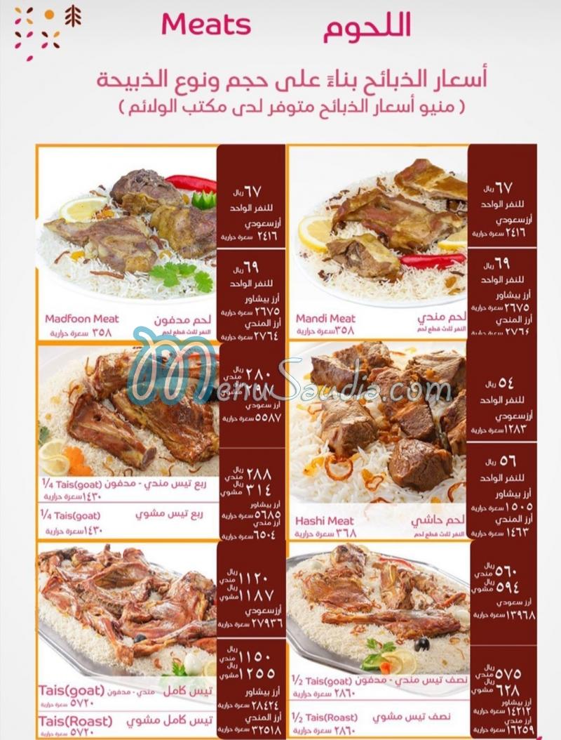 منيو و رقم توصيل مطعم الرومانسيه السعودية منيو السعودية