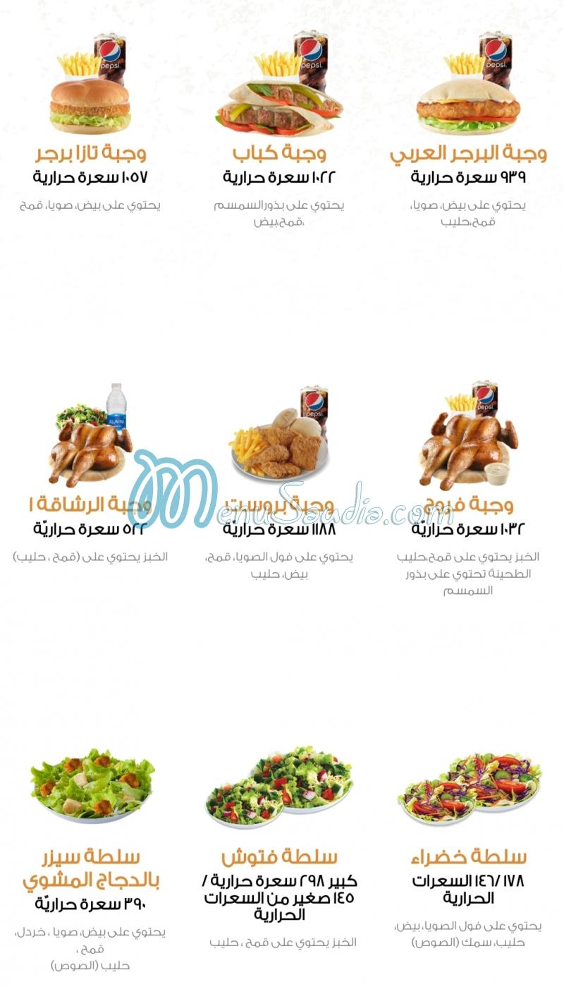 منيو و رقم توصيل مطعم الطازج السعودية منيو السعودية