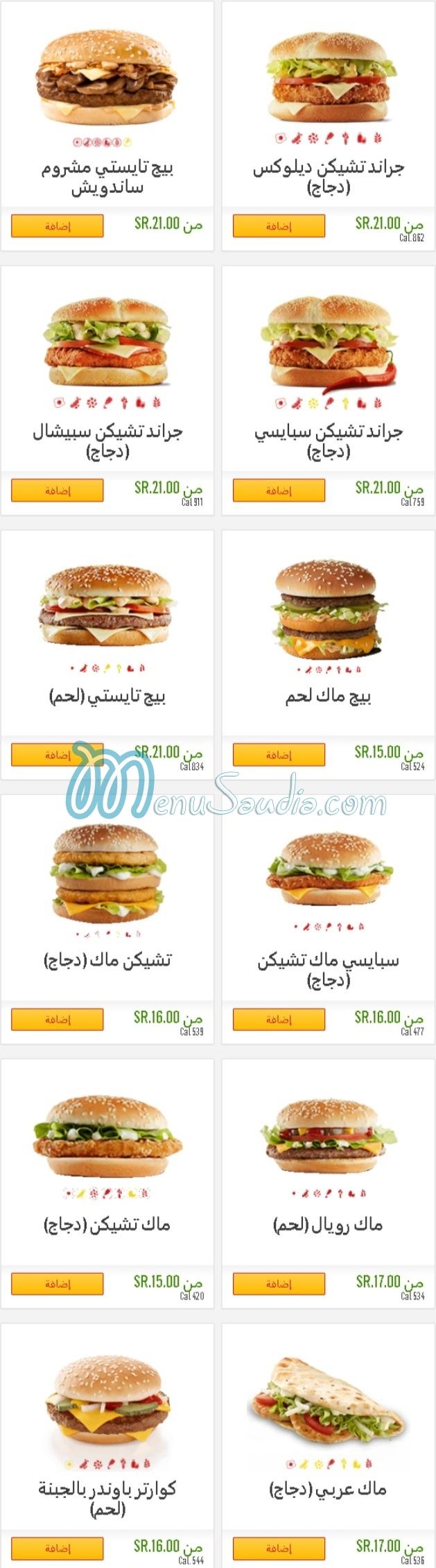 منيو و رقم توصيل مطعم ماكدونالدز السعودية منيو السعودية
